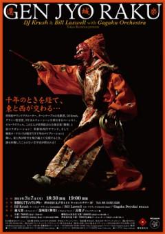 公演内容変更のお詫びとお知らせ「Gen Jyo Raku - John Zorn & Bill Laswell with Gagaku Orchestra」へご来場の皆様へ