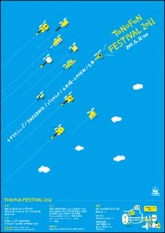 トクマルシューゴが主催する『トノフォン・フェスティバル 2011』開催!!出演者&詳細発表!