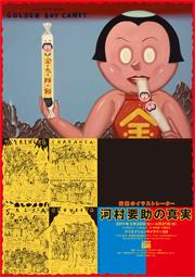 河村要助さんのイラスト展『伝説のイラストレーター 河村要助の真実』、『サルサ天国~河村要助の世界~』が開催!