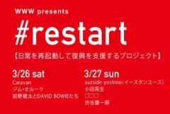 ジム・オルーク、『WWW presents #restart』 [日常を再起動して復興を支援するプロジェクト] に出演決定!