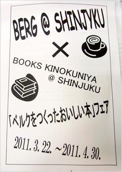 紀伊國屋書店新宿本店3Fにてベルク本フェア開催中!