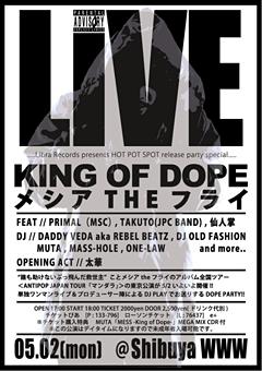 5/2(MON)メシアtheフライ-ANTIPOP JAPAN TOUR『マンダラ』 東京単独ライブ決定!