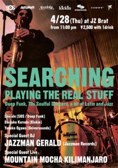 """""""SEARCHING""""のゲストDJにJazzman Geraldが、ゲスト・ライヴにMountain Mocha Kilimanjaroが出演!"""