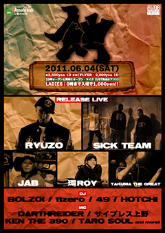 SICK TEAM / サイプレス上野、「蝕 supported by Amebreak」出演が決定!