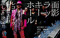 発禁バンド面影ラッキーホール、渋谷WWWにて6/18(土)レコ発ライブ開催決定!!!