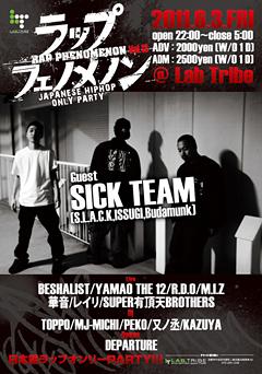 SICK TEAM ライブ@ 京都!