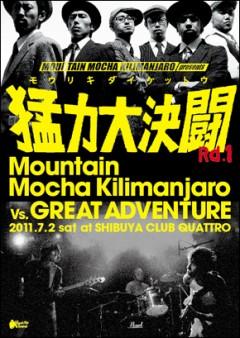 """日本を代表するドス黒インスト・ファンク・バンド、Mountain Mocha Kilimanjaroの道場破り対バン・シリーズ""""猛力大決闘""""第一回目は、モカキリと同じく埼玉出身、3年振りに復活したロック・シーンのパイセン、GREAT ADVENTUREとの2マンLIVE!!"""