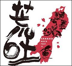 七尾旅人、トクマルシューゴ、COMBOPIANO-1、高木正勝「ARABAKI ROCK FEST.11」に出演!