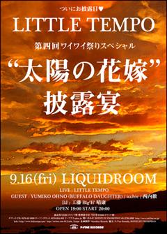 リトルテンポ、NEWアルバム『太陽の花嫁』の初お披露目となる、 レコ発ライブを9月からスタート、全国7箇所で行います!!
