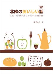 『北欧のおいしい話』がJTBの海外旅行予約サイトで「旅にもっていきたい本100冊」に選定!