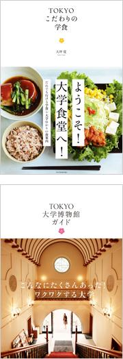 小山薫堂さんのラジオ番組「FUTURESCAPE」にTOKYO大学シリーズの著者・大坪覚氏が出演します!