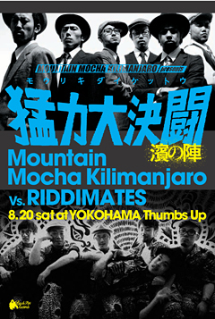 マウンテン・モカ・キリマンジャロ Presents『猛力大決闘!~濱の陣』MMK VS Riddimates!8/20 (土) at 横浜Thumbs Up!! この真夏のグルーヴ対決を見逃すな!!