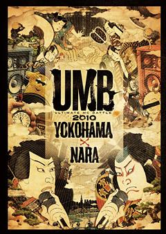 8/17に発売されるUMB最新作、『UMB 2010 YOKOHAMA & NARA』のトレイラー映像が公開開始!
