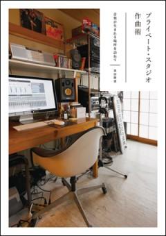 『プライベート・スタジオ作曲術』刊行記念~部屋当てクイズ!
