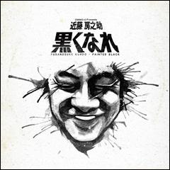 『黒くなれ』 IS BACK! SWING-O presents BLACK SHAFT feat. 近藤房之助『黒』ツアー決定!