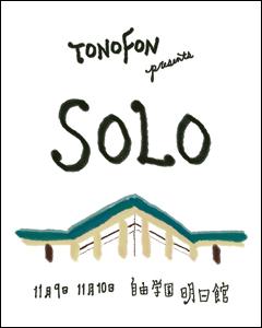 """トクマルシューゴが主催するTONOFONの企画第二弾、""""SOLO 2011""""。1日目はテニスコーツのさや、Alfred Beach Sandalの3マン。2日目はトクマルシューゴのワンマンSOLO LIVEが、自由学園 明日館にて開催!"""