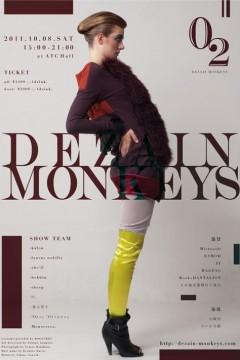 『拡張するファッション』林央子さんが「デザインモンキーズトーク(大阪)」にゲスト出演!