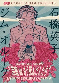 2012年の幕開けを飾るまさにスペシャルな2マンライブ、 ジム・オルーク、石橋英子がバンドセットで豪華共演!!