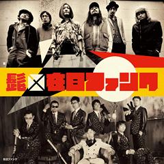 在日ファンク、髭との真剣勝負!?スプリット盤『We are HiGE!/におい将軍』11/23リリース!