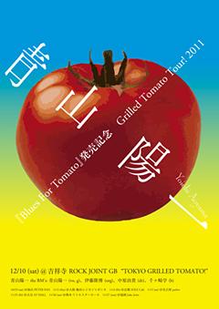 シンガー/ソングライター/ギタリスト、青山陽一、最高のニュー・アルバム『Blues For Tomato』の発売を記念した「Grilled Tomato Tour! 2011」間もなくスタート!Aoyo driftin' from town to town!