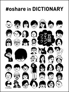 スタンダードブックストア心斎橋にて『五味アイコンブック #oshare in DICTIONARY』著者・五味岳久さんのトーク&ライブ似顔絵&ライブショー開催!