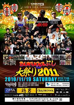 S.S.GがAK-69、DJ RYOW、J-GRENらとともに「SURUGAぶし大祭り2011」に出演!