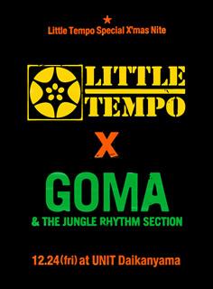 今年もやります!恒例のクリスマス・ライブ!12月24日(土)代官山UNIT、LITTLE TEMPO/GOMA & The Jungle Rhythm Section 対バン形式がっぷり四つのこれぞ鉄板LIVEをお贈りします!前売りチケット11月12日(土)より発売開始!