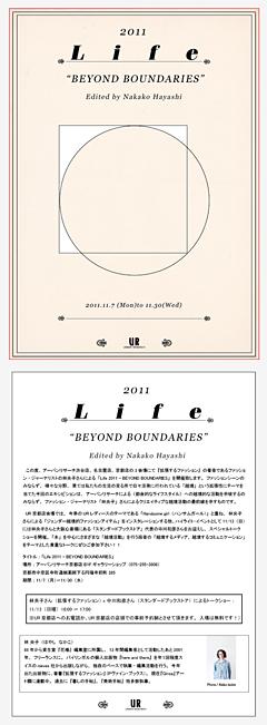 URBAN RESEARCHにて『拡張するファッション』林さんによるエキシビションが開催! 京都店ではスタンダードブックストアの中川さんとのトークショーも。