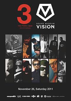 Sick Team、Wax Poetics Japan 3周年イベントへ出演決定!