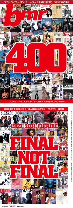 本日発売!『bmr』ついに400号! そして月刊最終号!