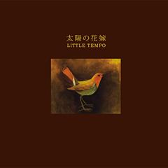 長らくお待たせしました!! リトル・テンポ、大好評のNEWアルバム『太陽の花嫁』アナログLP、11/30(水)発売決定! 銀盤に続いて黒盤もアナタの元に嫁ぎます!!