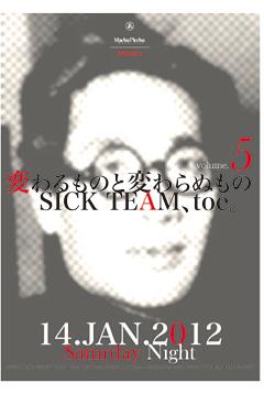 Sick Team、「変わるものと変わらぬもの」へ出演決定!