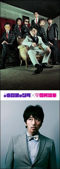 在日ファンクの名刺がわりとも言える激キラーチューン「爆弾こわい」を、なんとあの岡村靖幸がリミックス!1/18にババーンとリリース決定!