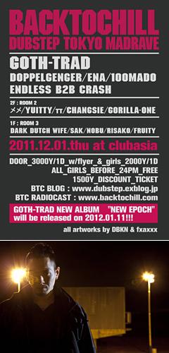 来年1月に待望の新作アルバムをリリースするGOTH-TRADのレジデンシャル・パーティーBACK TO CHILL。次回は12月1日 at asia!!