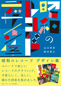 恵文社一乗寺店にて『昭和のレコード デザイン集』発売記念フェア開催!