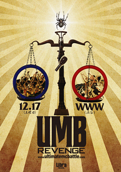 日本最高峰のMCバトルUMB。グランド・チャンピオンシップ出場の最後の一枠をかけたUMB REVENGEが17日に渋谷のWWWで開催!!