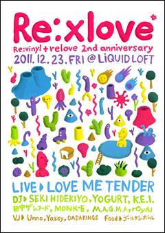 奥渋谷系バンドLOVE ME TENDER出演!裏渋谷大忘年会!思いっ切り騒いじゃいましょ~!
