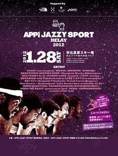 冬のフェス「APPI JAZZY SPORT」へSick Team & 仙人掌、マウンテン・モカ・キリマンジャロが出演!