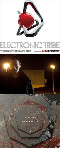 GOTH-TRADも出演するカウントダウン・パーティー、「ELECTRONIC TRIBE YEBISU NEW YEAR'S PARTY 2012 supported by MONSTER」のタイムテーブルが公開!