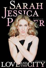 『サラ・ジェシカ・パーカー LOVE AND THE CITY』待望の初電子書籍化!本日よりiPhone&PCにも対応いたしました!