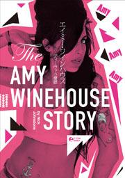 2/12放送のWOWOW「洋楽主義」で『エイミー・ワインハウス~ディーヴァの憂鬱』が紹介!