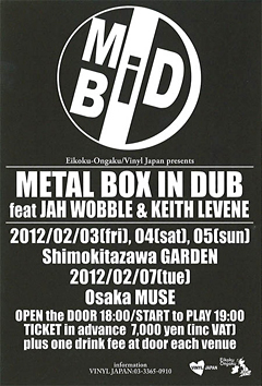 "FRICTION出演!""METAL BOX IN DUB"" feat JAH WOBBLE & KEITH LEVENE!2/4(土)下北沢GARDEN!"