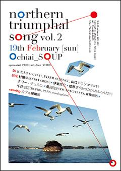村田学(狂うクルー)、千住宗臣(PARA等)他出演!チャリティイベント「northern triumphal song vol.2」!2/19(日)@落合SOUP!この顔合わせは必見!