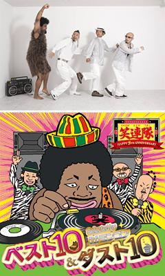 活動5周年の集大成的ベスト盤&ダスト盤をリリースした笑連隊の出演イベントが続々決定!!