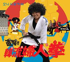 話題のニュー・アルバム、大西ユカリ『直撃!韓流婦人拳』(韓国盤)から、収録曲「韓流婦人」のPVが公開!