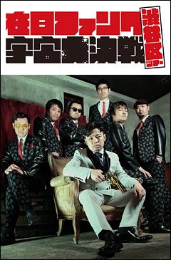 在日ファンクpresents「宇宙大決戦」渋谷区ツアー」出演者決定!