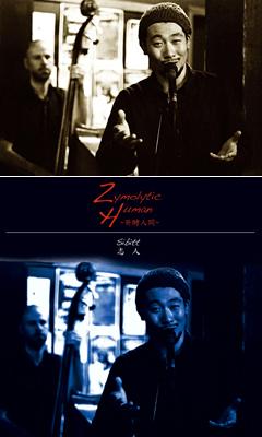 新作アルバム『Zymolytic Human ~発酵人間~』が大絶賛されている志人の最新インタビューがQeticで公開されました!!