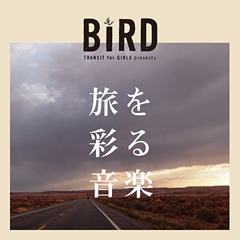 【BIRD TRANSIT for GIRLS 監修】旅をテーマにしたiTunes限定コンピレーションアルバム4/11発売!13日(金)にはTHE NORTH FACE 3にて、スライド&トークショーを行うリリースイベントが開催!