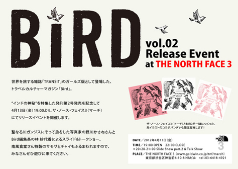 『Bird vol.02 Release Event @ THE NORTH FACE 3』開催決定!