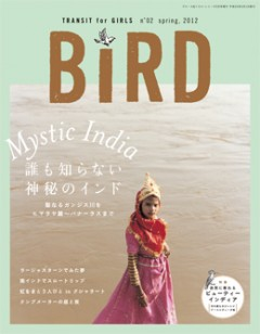 「BIRD TRANSIT for GIRLS」発刊第2号が本日発売!「BIRD TRANSIT for GIRLS」監修の旅をテーマにしたiTunes限定コンピレーションアルバムも配信開始!